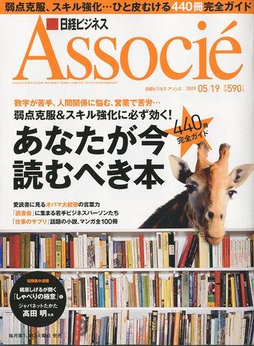 asocie0519.jpg
